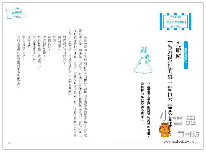 內頁放大:廚事斷捨離:日本銷售第一的「不思考廚房」家事SOP,從採買烹調、冰箱活用、整理收納到工具使用都搞定!