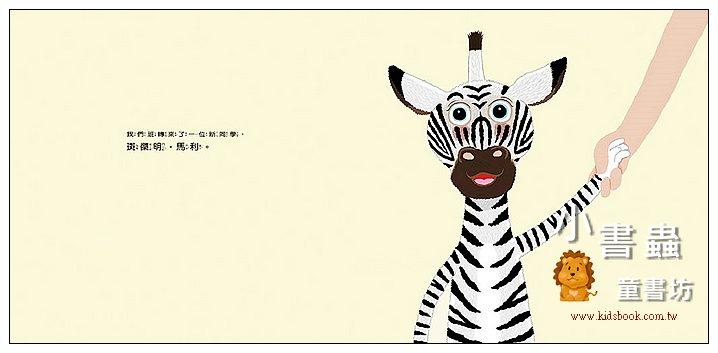 內頁放大:我們班的新同學: 斑傑明.馬利 (附CD) (85折)