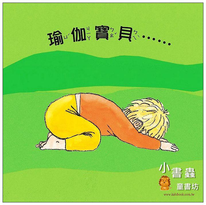 內頁放大:睡眠瑜伽: 一本讓幼兒安心入睡的瑜伽書 (79折)