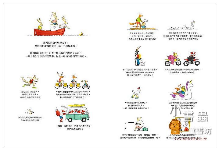 內頁放大:尋找黃色小鴨 (85折)