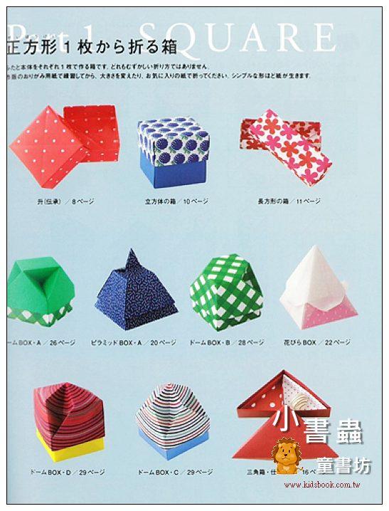 內頁放大:造型紙盒摺紙示範書2(布施知子)