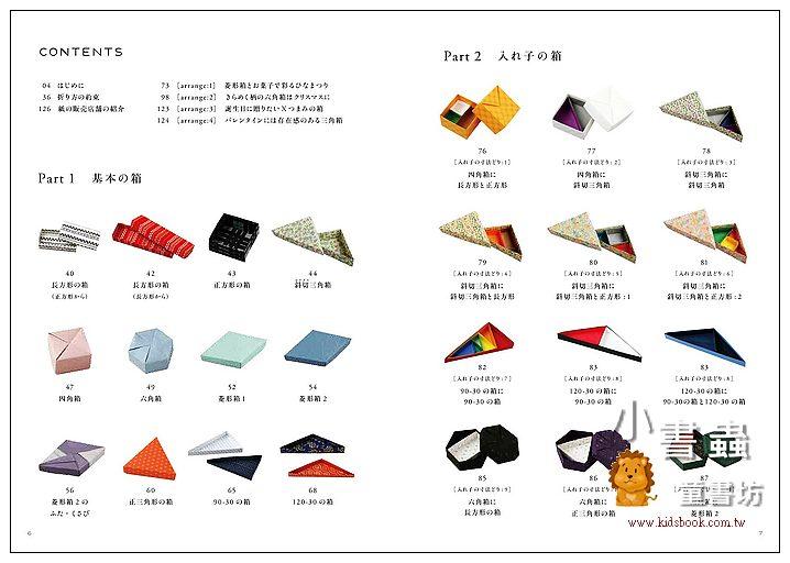 內頁放大:造型紙盒摺紙示範書3(布施知子)