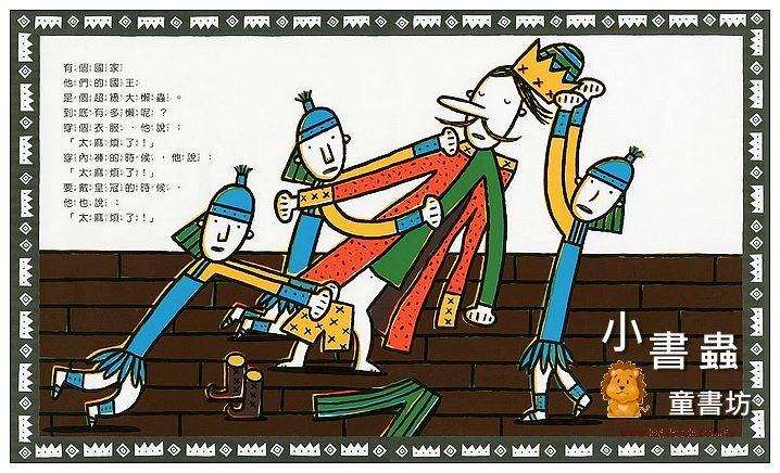 內頁放大:宮西達也繪本:神奇咒語咕哩咚 (75折) (三民開學回饋書展)