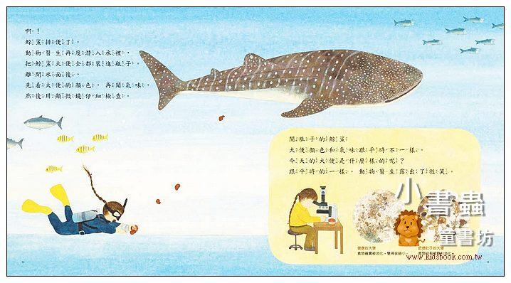 內頁放大:水族館的動物醫生 (附愛上澎湖水族館海報) (79折)