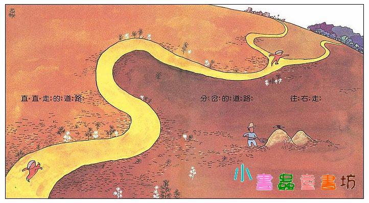 內頁放大:五味太郎繪本:道路 (79折)