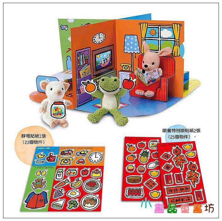內頁放大:豆豆的家立體遊戲屋 (限量特別版/附貼紙/玩偶) (85折)