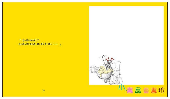 內頁放大:鼠小弟的鬆餅派對 (第2版) (85折)