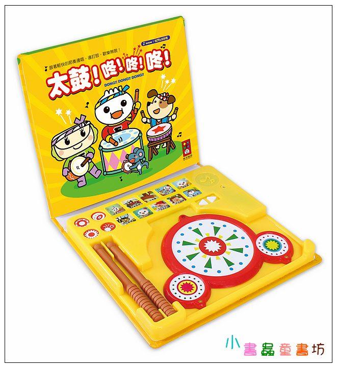 內頁放大:樂器音效遊戲書:太鼓!咚!咚!咚!(新版)-FOOD超人 (85折)