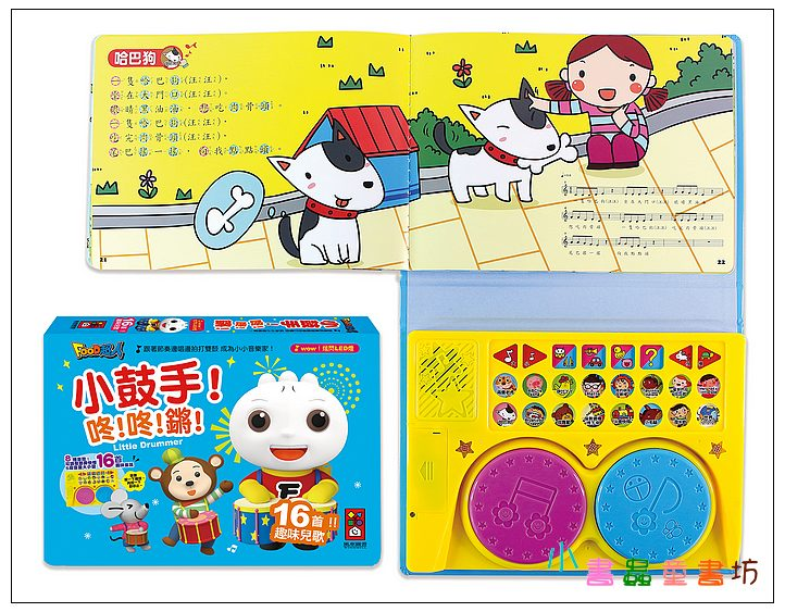 內頁放大:樂器音效遊戲書:小鼓手!咚!咚!鏘!(新版)-FOOD超人 (85折)