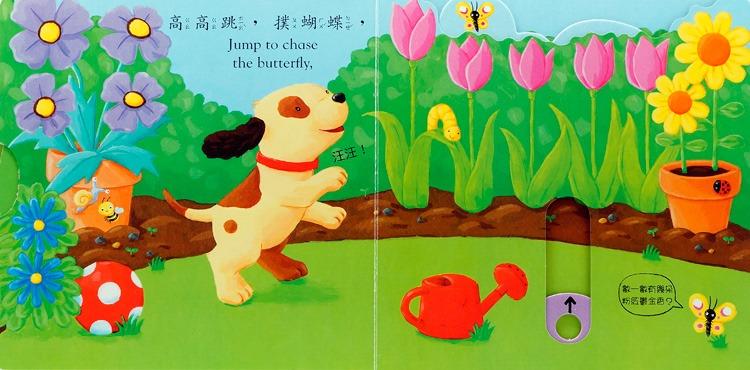 內頁放大:推、拉、轉硬頁操作書(中文):好棒的花園(79折)