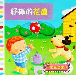 推、拉、轉硬頁操作書(中文):好棒的花園(79折)