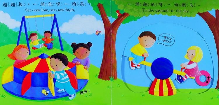 內頁放大:推、拉、轉硬頁操作書(中文):好棒的公園(79折)