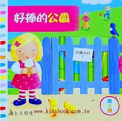 推、拉、轉硬頁操作書(中文):好棒的公園(79折)