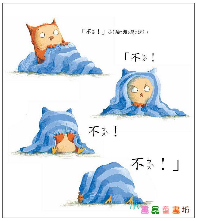內頁放大:小貓頭鷹的第一天