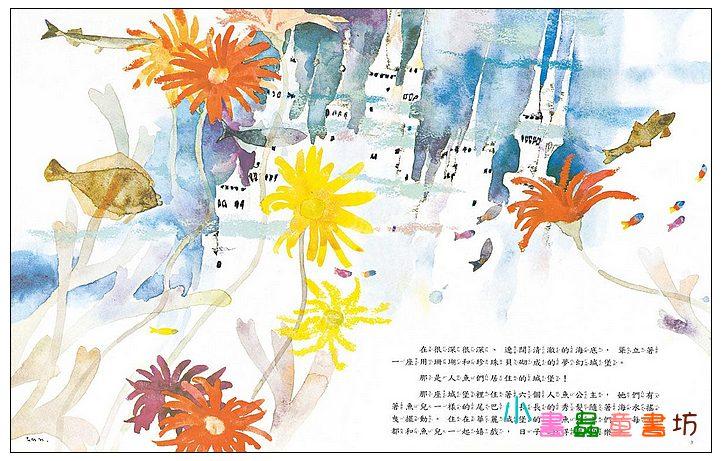 內頁放大:安徒生童話: 小人魚公主 (85折)