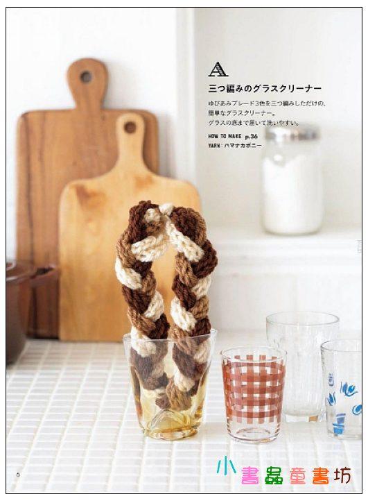 內頁放大:鉤針編織簡單可愛環保洗碗布示範書(minao)