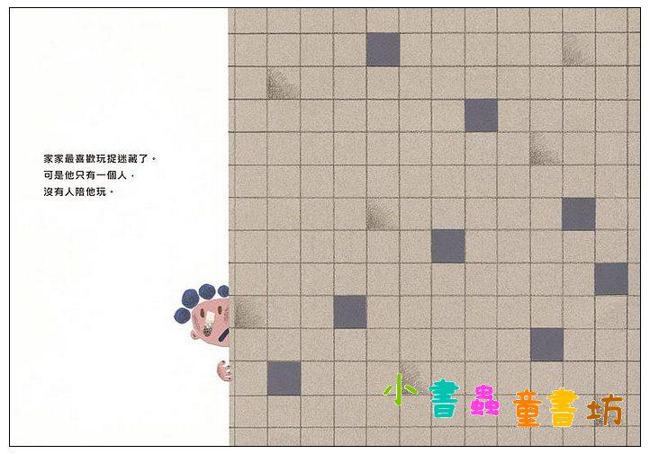 內頁放大:躲好了沒? (第2版) (85折)