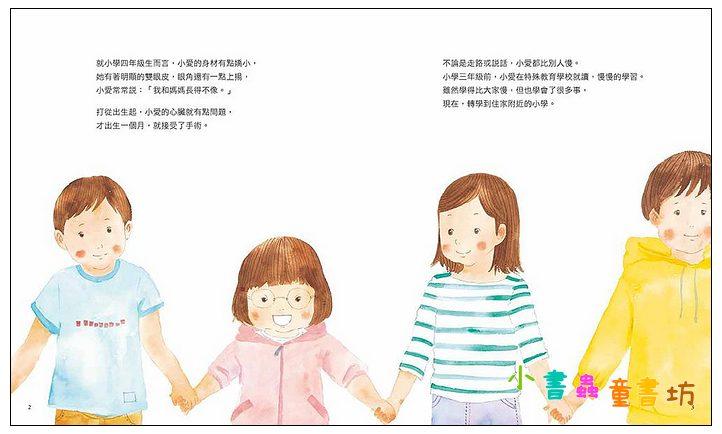 內頁放大:小愛的祕密: 媽媽代替唐氏症的小愛寫給大家的信 (79折)