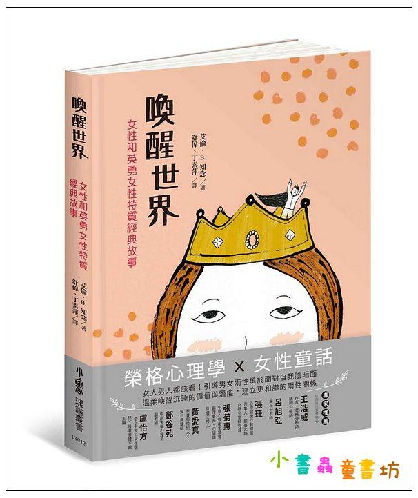 內頁放大:喚醒世界:女性和英勇女性特質經典故事 (85折)