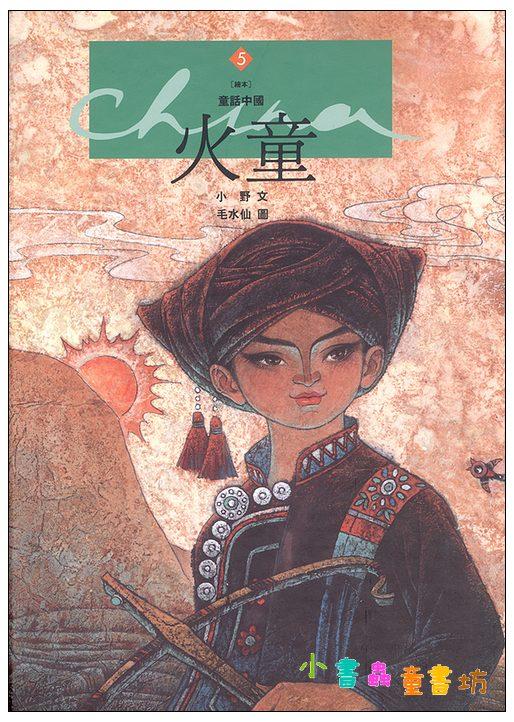 內頁放大:火童 (85折)