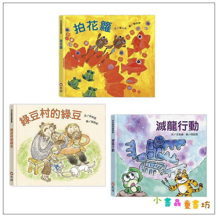 內頁放大:幼幼數學圖畫書: 拍花籮+綠豆村的綠豆+滅龍行動 (3冊合售) (85折)