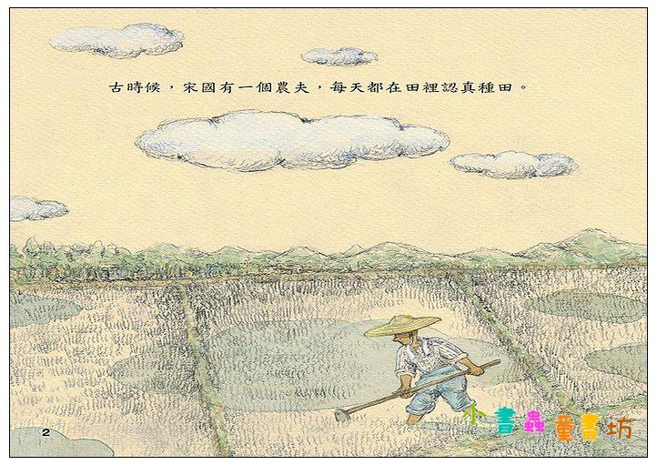 內頁放大:繪本中國經典童話:守株待兔(絕版書)現貨:1