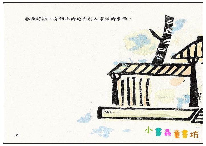 內頁放大:繪本中國經典童話:掩耳盜鈴(絕版書)現貨:1