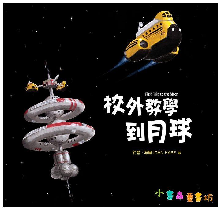 內頁放大:校外教學到月球(阿波羅11號登月五十週年紀念,全球獨家限量贈品「登月校車」創作遊戲卡) (無字繪本)