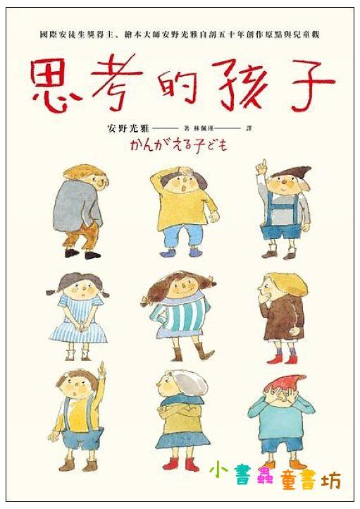 內頁放大:思考的孩子:國際安徒生獎得主、繪本大師安野光雅自剖五十年創作原點與兒童觀