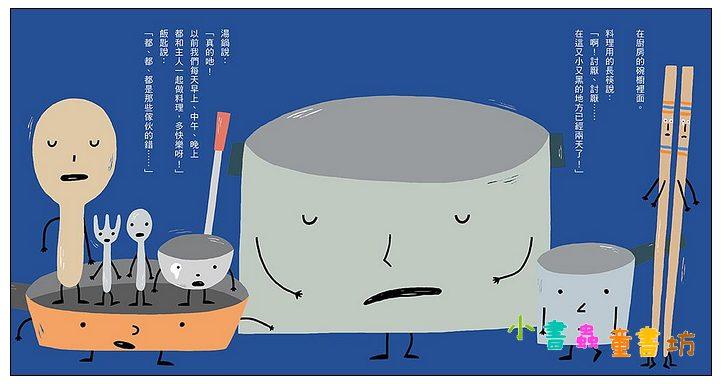 內頁放大:宮西達也繪本:廚房用具大作戰 (79折)