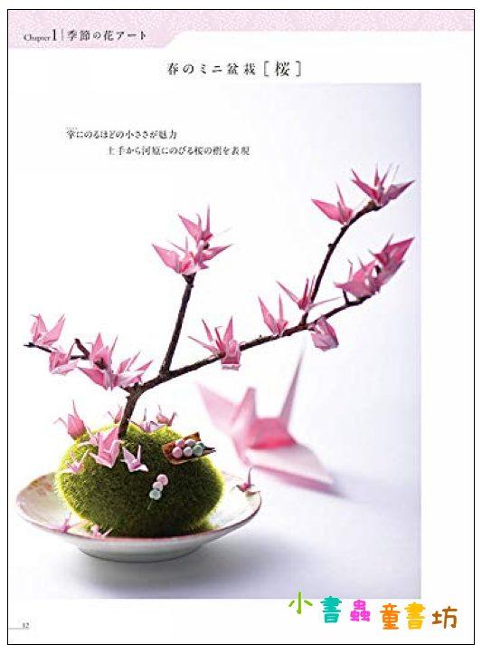 內頁放大:森本和美紙鶴造型特色小物摺紙示範書