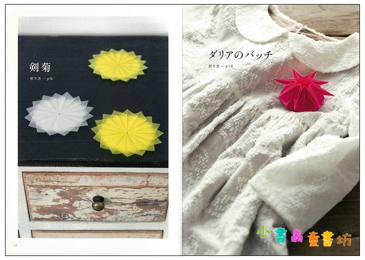 內頁放大:美麗環狀花卉主題摺紙示範書