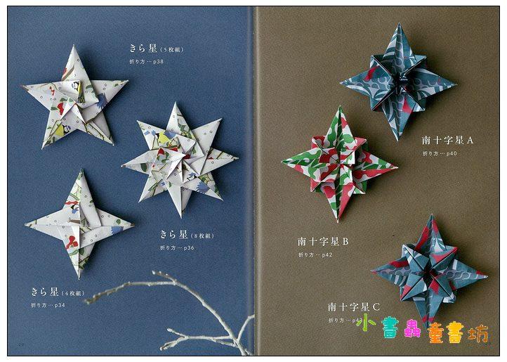 內頁放大:美麗星星、雪花環狀+組合摺紙示範書
