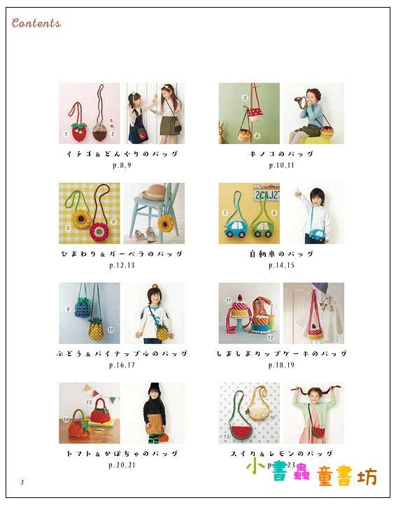 內頁放大:鉤針編織可愛兒童造型背包(24+8款)(絕版書)現貨:1