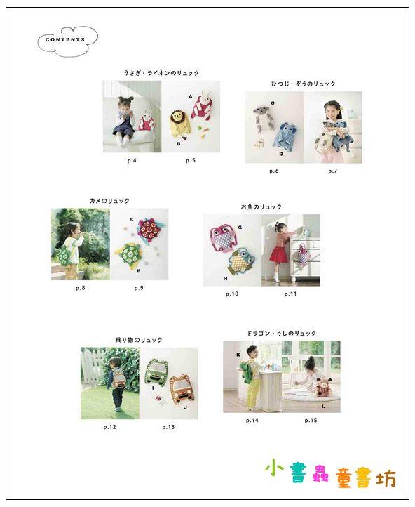 內頁放大:鉤針編織可愛兒童造型後背包(24款)