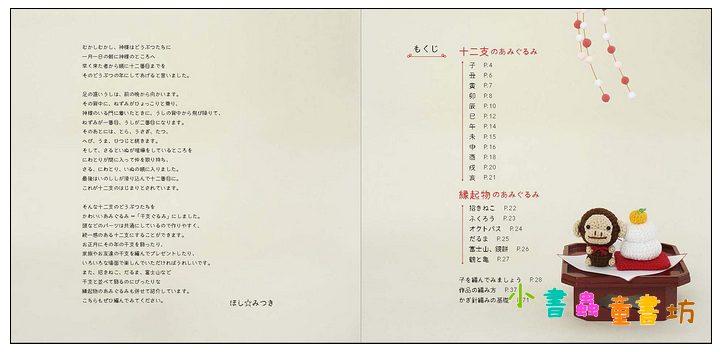 內頁放大:鉤針編織可愛十二生肖+吉祥物示範書