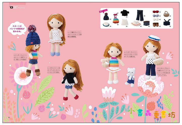 內頁放大:鉤針編織可愛換裝小型娃娃第1輯(13cm)