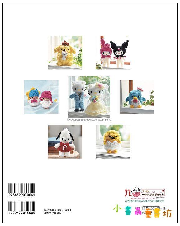 內頁放大:鉤針編織Hello Kitty和好朋友可愛玩偶