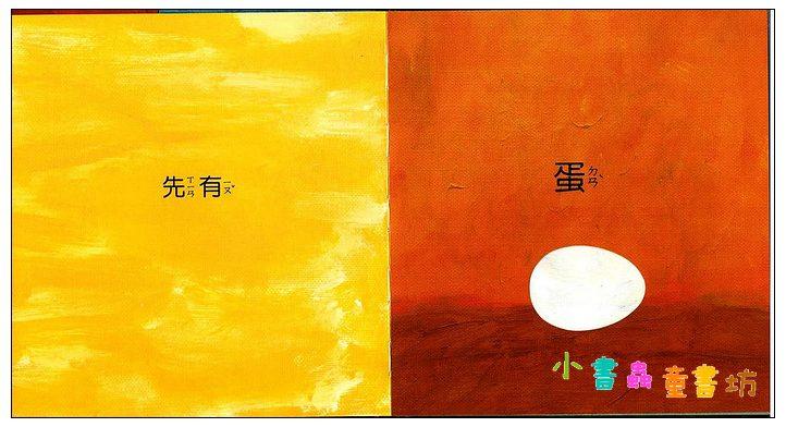 內頁放大:先有蛋 (79折)
