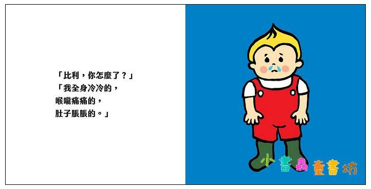 內頁放大:比利生病了 (79折)