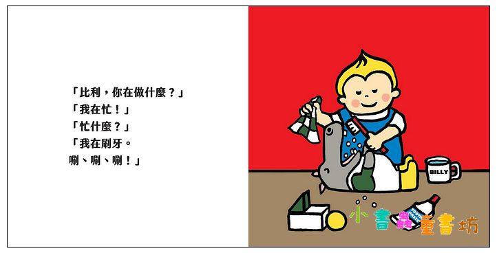 內頁放大:比利, 你在做什麼? (75折) (三民開學回饋書展)
