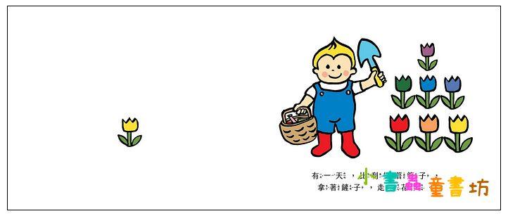 內頁放大:比利喜歡花 (79折)