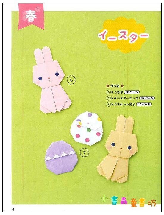 內頁放大:可愛趣味季節摺紙示範書