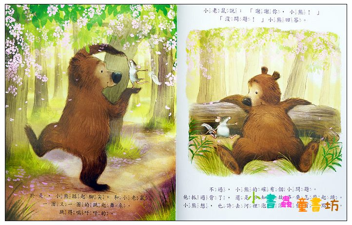 內頁放大:愛書的小熊 (79折)