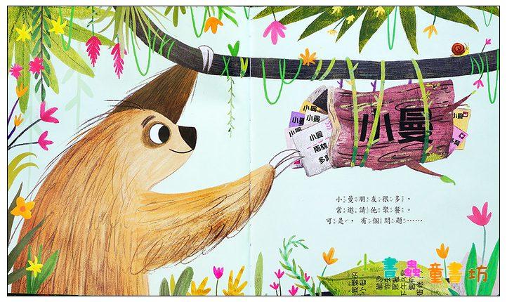 內頁放大:慢吞吞的樹懶 (79折)