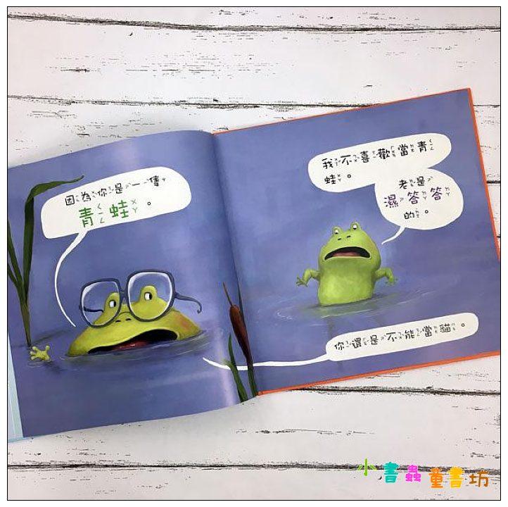 內頁放大:我不要當一隻青蛙 (絕版書)