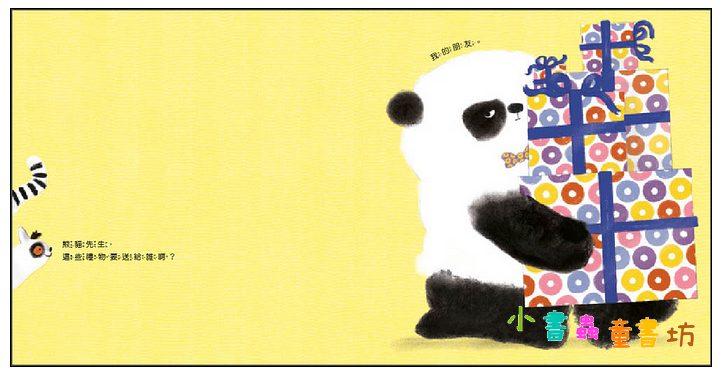 內頁放大:謝謝你, 熊貓先生 (絕版書) 現貨:1