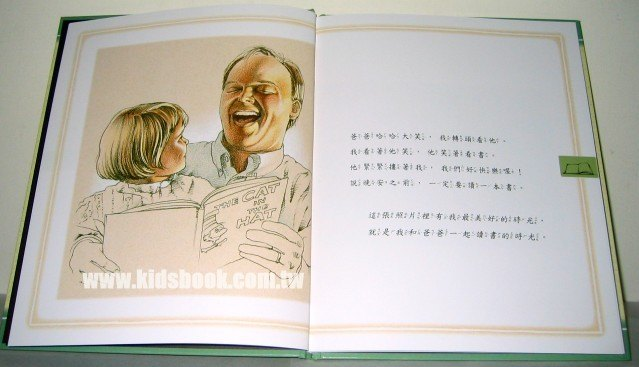 內頁放大:和爸爸一起讀書  (79折)