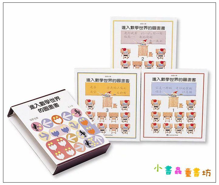 內頁放大:安野光雅:進入數學世界的圖畫書 (3冊合售) (85折)
