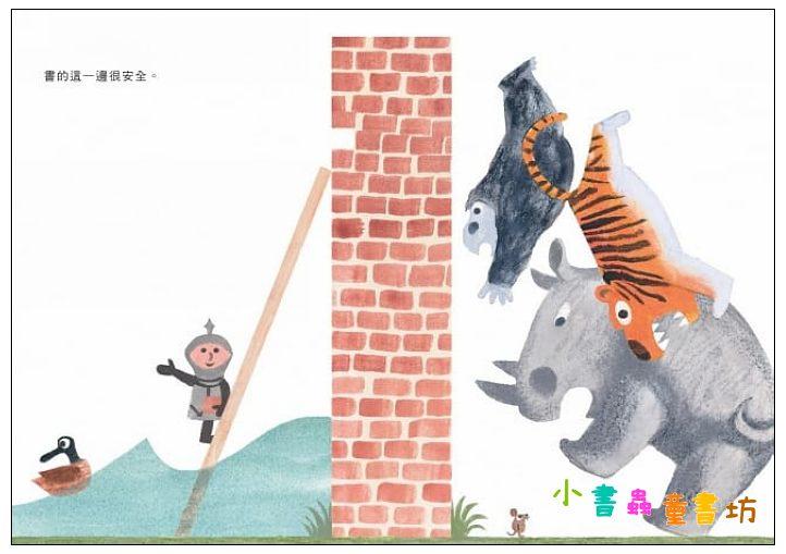 內頁放大:書中有一道牆 (79折)